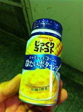 POKKA  じっくりコトコト シャキシャキコーンの冷たいボタージュ!!