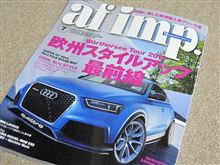 autofashion imp 7月号、本日発売!