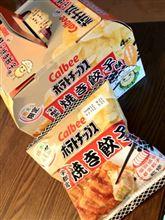 カルビー宇都宮餃子チップス