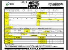 【もてシュー】2012年参加の手引き・参加申込書 掲載!