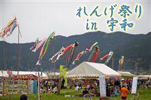 れんげ祭り in 宇和