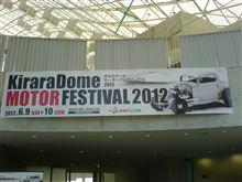 きららモーターフェスティバル2012