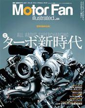 【書籍】Motor Fan illustrated vol.64~ターボ新時代~