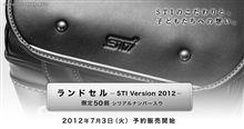 STIの新製品  【SUBARU】