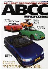 【書籍】ABCC MAGAZINE―スポーツ軽自動車 AZ-1・BEAT・CAPPUCCINO・COPEN