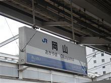 岡山に行ってきました。
