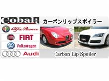 アウディTT,A3/アルファロメオ147,159/フィアット500用カーボンリップスポイラー販売開始!ネットショッップARROW