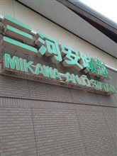 愛知県への日帰り出張