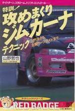 【書籍】特訓!攻めまくりジムカーナテクニック