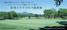 eosGolfTeam ゴルフ合宿予定
