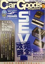 【カー雑誌】CarGoodsMagazine にスマートフォン用GPSレーダー探知機が掲載されました!!!