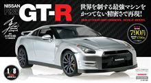 週間GT-Rネタ