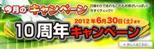 兵庫県 オートセキュリティサイレンズ様 キャンペーン終了まで後1週間です!