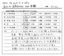 お客様の声をいただきました。 プリウス 板金塗装 愛知県豊田市 倉地塗装 KRC
