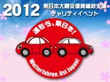 7月7日(土) 箱根ターンパイク - 進もう、東日本!2012 ~Weiterfahren, Ost Japan!~
