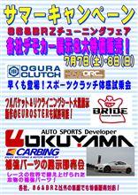 2012サマーキャンペーン 86&BRZフェア開催!