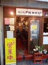 なにわ製麺 誉商店