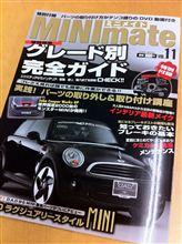 ミニメイト Vol.11にLEDデイライトキットが取材掲載されてます!!