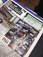 SAI-STARが取材を受けた雑誌