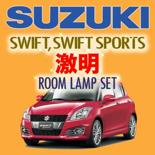 【SHARExSTYLE】何も言えねぇ!? スズキ スイフト, スイフトスポーツ ZC/ZD ポジション・ルーム・ナンバー 超豪華 5 点セット