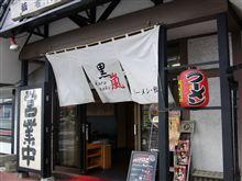 「麺者 黒嵐」14 -宇都宮-