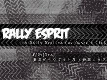 (仮)Rally Esprit 本格始動!