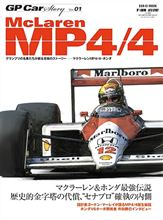 【書籍】GP Car Story Vol.1 McLaren MP4/4
