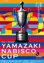 2012ヤマザキナビスコカップ予選リーグAグループ 第7節 vs サンフレッチェ広島