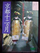 京都十二ヶ月。