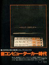 MF誌 '79/6号 新コンピューターカー時代 1