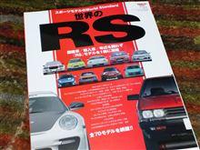 『世界のRS』