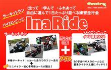 【INA Ride】当日参加大歓迎!