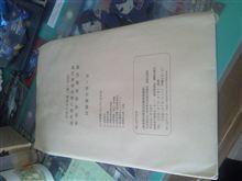 ケアマネ試験の切符