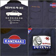 カミナリモータース【70年代日産オヤジファッション?】