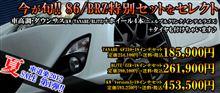 【車道楽 夏セール】 86/BRZ限定 BLITZ ZZR+TSW ニュルブルクリンク タイヤ付セット