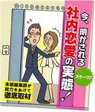 今日の福岡県西部120630:社内恋愛をどう思うか編