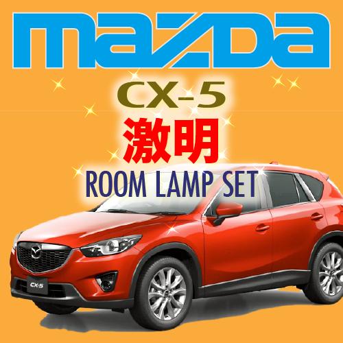 【SHARExSTYLE】新製品 !! MAZDA CX-5 KE##W系専用 ポジション・バニティ・ルーム・ラゲッジ・ナンバー 超豪華11点セット