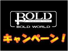 やんさ発! BOLD WORLD エアサスキャンペーン! ~その5~