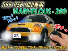 R55・R56 MINI専用セキュリティ マーベラス200 発売しました!!