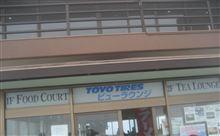 箱根ターンパイク 東日本大震災復興支援 チャリティイベント に行ってきました 2012年7月7日☆