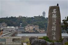 江の島・鎌倉へ