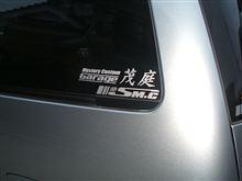 ガレージ茂庭にて!!!Ψ(`∀´)Ψケケケ