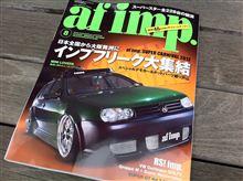 af imp 8月号に GARBINO S4 Avant が取材掲載されてます。