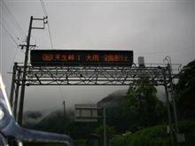 2泊3日 岐阜・富山へ(2)