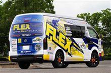 FLEX GEOLANDAR Show Aikawa World Rally Teamさんのハイエース
