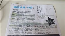 『西日本8の日』