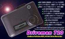 Driveman720映像(N-BOX 夜間)