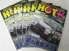 HOT-K Vol.18 夏の冷却系特集!!