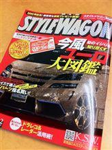 スタイルワゴン8月号にBRレガシィが取材掲載されてます!
