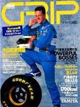 【書籍】GRIP(グリップ) '94 FORMULA1 MAGAZINE